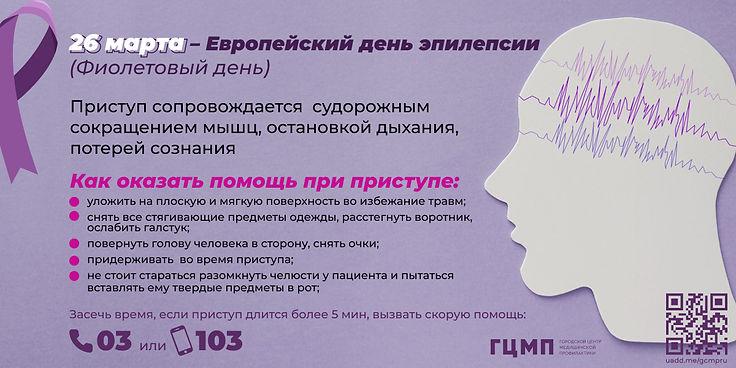 Европейский день эпилепсии.jpg