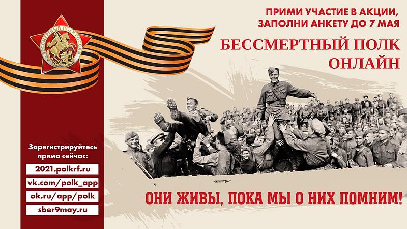 бессмертный-полк.png