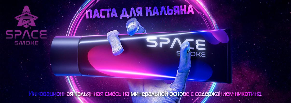 Паста для кальяна Space Smoke Челябинск.