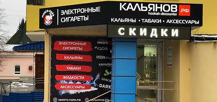 Кальяны Челябинск.jpg