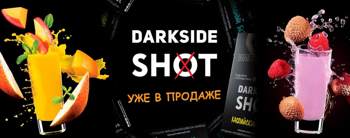 Табак Dark Side shot.jpg