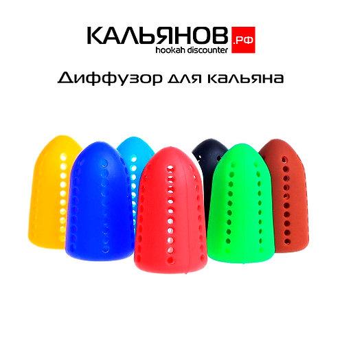 Диффузор для кальяна (силикон)