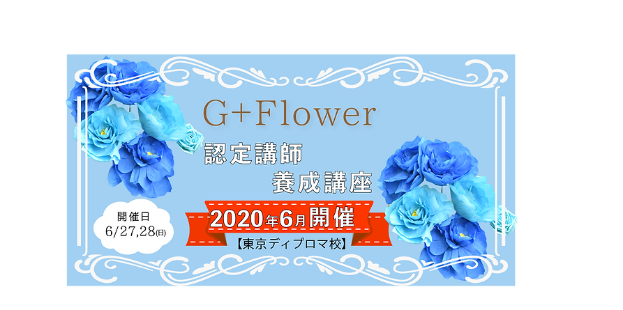g+flower_1.png