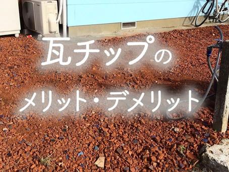 瓦チップのメリット・デメリット!実際に栃木県の事務所に施工してみた