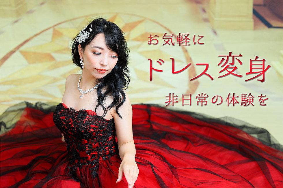 ドレス変身.jpg