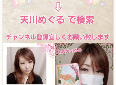 天川めぐるのYouTubeチャンネル
