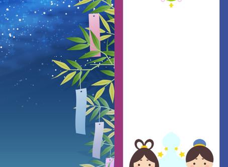 七夕イベント明日まで