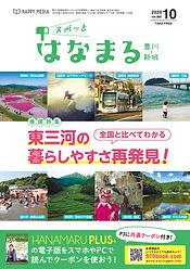 豊川新城はなまる_60-10.jpg