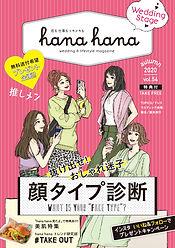 hanahana54-1.jpg