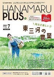 HANAMARU PLUS_235.jpg