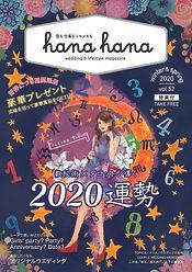 hanahana_52.jpg