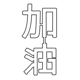 Jiayou.jpg