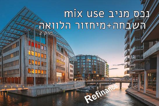 נכס-מניב--mix-use-פרק-ב.jpg