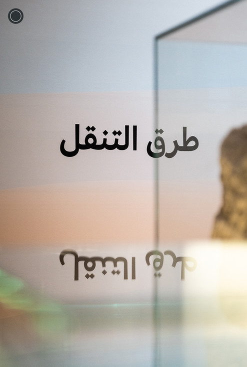 Leben am Toten Meer