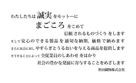 理念クロ.jpg