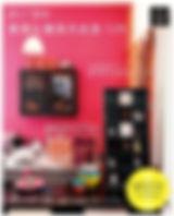 家具と雑貨のお店129 ピンク SHOP アンティーク オーガニック