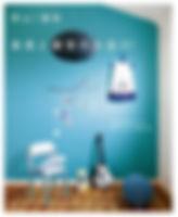 家具と雑貨のお店91 住宅雑誌 新築 リフォーム 健康住宅 外国雑貨