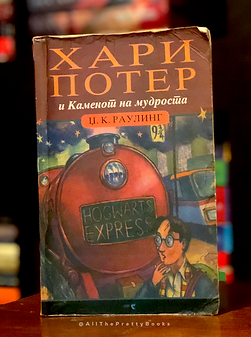Harry Potter Book 1 in Macedonian
