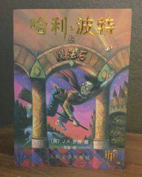 Simplified Chinese Harry Potter Book 1
