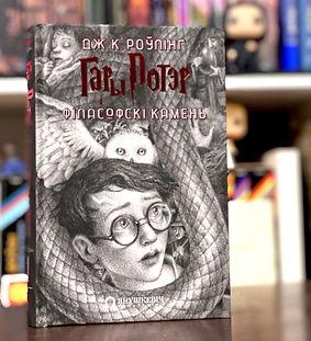 Belarusian Translation of Harry Potter and the Philosopher's Stone Гары Потэр і філасофскі камень
