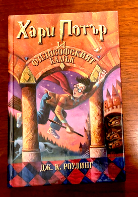 Bulgarian Harry Potter Book 1 Hardcover Book 1