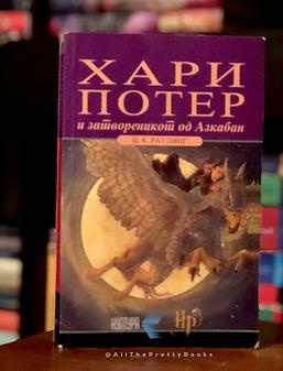 Harry Potter and the Prisoner of Azkaban in Macedonian Хари Потер и Затвореникот од Азкабан