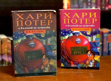 Harry Potter and the Philosopher's Stone  in Macedonian Хари Потер и Каменот на мудроста