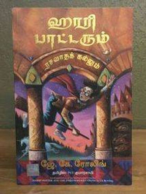 Harry Potte Book 1 in Tamil