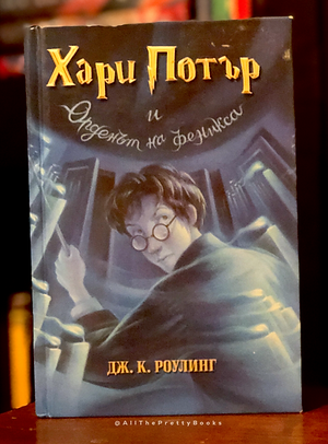Bulgarian Harry Potter Hardcover Book 5