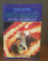 Sinhala Translation of Harry Potter and the Half-Blood Prince  හැරී පොටර් සහ අඩ ලේ කුමාරයා