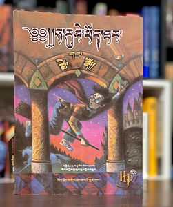 Tibetan Harry Potter translation of Harry Potter and the Philosopher's Stone, ཧ་རུའེ་ཕོད་ཐར་དང་ཚེ་རྡོ།