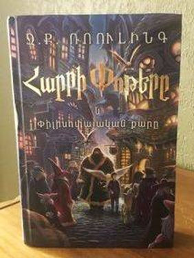 Harry Potter Book 1 in Armenian