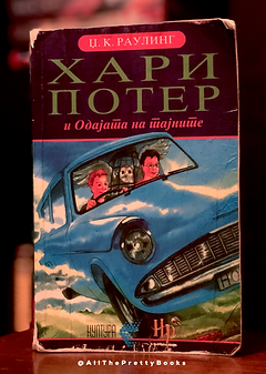Harry Potter and the Chamber of Secrets  in Macedonian Хари Потер и Одајата на тајните
