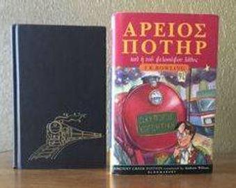 Harry Potter Ancient Greek Philosopher's Stone Book 1 Ἅρειος Ποτὴρ καὶ ἡ τοῦ φιλοσόφου λίθος
