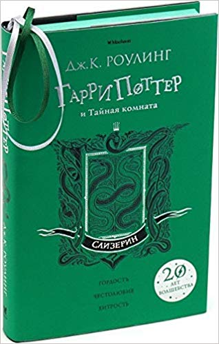 20th Anniversary Russian Harry Potter Slytherin Philosopher's Stone Translation