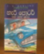 Sinhala Translation of Harry Potter and the Chamber of Secrets හැරී පොටර් සහ රහස් කුටිය