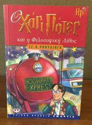 Harry Potter Modern Greek Philosphers Stone Ο Χάρι Πότερ και η Φιλοσοφική Λίθος Book 1