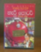 Sinhala Translation of Harry Potter and the Philosopher's Stone හැරී පොටර් සහ මායා ගල