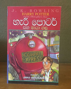 Sinhala Translation of Harry Potter and the Philosopher's Stone හැරී පොටර් සහ මායා ගල