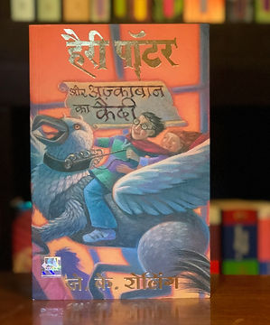 Harry Potter Book 3 in Hindi