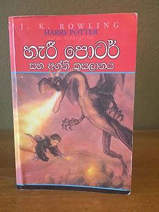 Sinhala Harry Potter Translation Harry Potter and the Goblet of Fire හැරී පොටර් සහ අග්නි කුසලානය