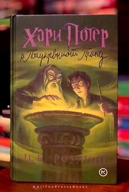 Harry Potter and the Half-Blood Prince in Macedonian, Хари Потер и Полукрвниот Принц