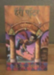Harry Potter Book 1 in Marathi