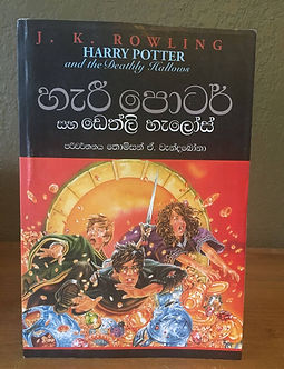 Sinhala Translation Harry Potter and the Deathly Hallows