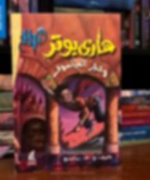 Harry Potter Book 1 in Arabic