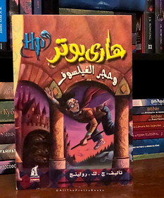 Harry Potter Book 1 in Arabic
