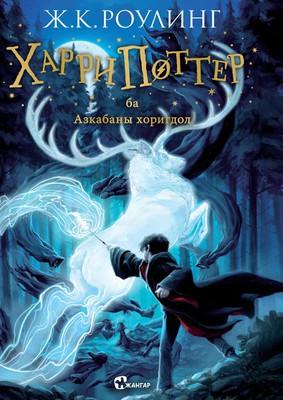Mongolian Translation of Harry Potter and the Prisoner of Azkaban