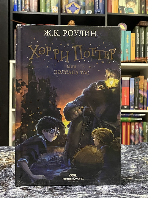 Kazakh Translation, Harry Potter and the Philosopher's Stone