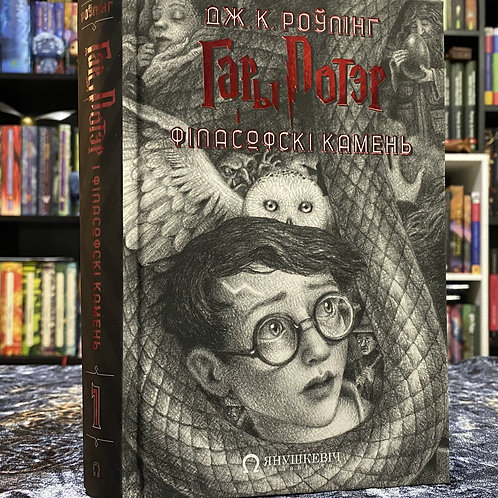 Belarusian Translation, Harry Potter and the Philosopher's Stone