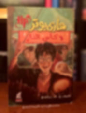 Harry Potter Book 4 in Arabic